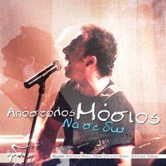 Απόστολος Μόσιος - Να σε δω (Digital Single)