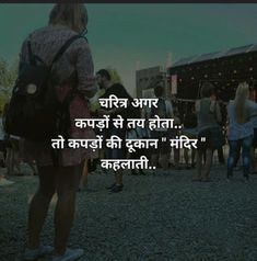 Hindi Quotes Images, Life Quotes Pictures, Hindi Quotes On Life, Life Lesson Quotes, Heart Quotes, Brother Quotes In Hindi, Father Quotes, Bad Attitude Quotes, Mixed Feelings Quotes