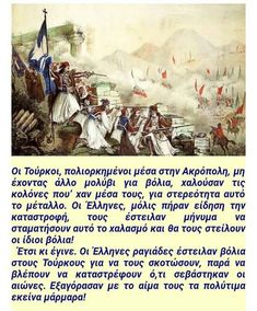 Greek Independence, Greece History, My Roots, Retro, Painting, Pulley, Neo Traditional, Painting Art, Rustic
