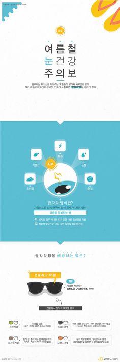 자외선 강해지는 계절, '광각막염' 주의보↑ [인포그래픽] #Photokeratitis / #Infographic ⓒ 비주얼다이브 무단 복사·전재·재배포 금지 Web Design, Graph Design, Page Design, Korea Design, Information Poster, Event Banner, Promotional Design, Event Page, Editorial Design