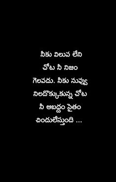 Telugu Inspirational Quotes, Motivational Quotes For Life, True Quotes, Positive Quotes, Best Quotes, Meant To Be Quotes, Devotional Quotes, Morning Greetings Quotes, Life Lesson Quotes