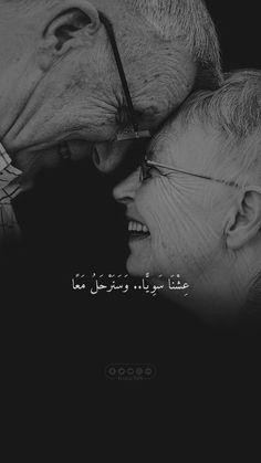 Short Quotes Love, Arabic Love Quotes, Roman Love, Birthday Girl Dress, App Logo, Beautiful Arabic Words, Love Illustration, God Prayer, Quran Quotes