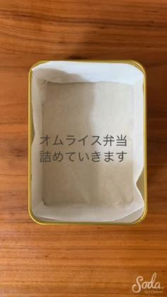 Cook For Life, Cooking Tips, Cooking Recipes, Japanese Food, Bento, Sheet Pan, Lunch Box, Springform Pan, Chef Recipes