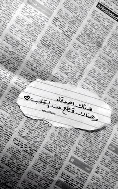 انتِ قطعه من قلبي♥️♥️ Arabic Words, Arabic Quotes, Quotations, Qoutes, Best Quotes, Love Quotes, I Hug You, Love Words, My Friend