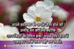 Suvichar Images