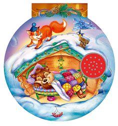Мишкины сновиденья Липаева LiLen Лена 11 декабря 2012, 14:25