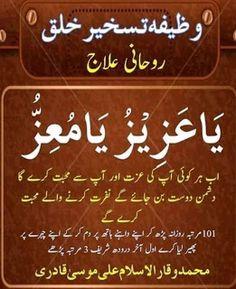 Islam Beliefs, Islam Hadith, Islamic Teachings, Allah Islam, Islam Quran, Alhamdulillah, Muslim Love Quotes, Islamic Love Quotes, Religious Quotes