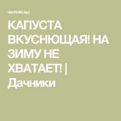 КАПУСТА ВКУСНЮЩАЯ! НА ЗИМУ НЕ ХВАТАЕТ! | Дачники