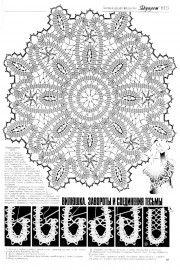 Ромашка — Вязание для всех - Изумительная салфетка крючком в стиле брюггского кружева