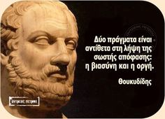 Η βιασύνη και η οργή. Religion Quotes, Greek Quotes, Ancient Greece, Life Lessons, Jokes, Wisdom, Motivation, History, Inspiration