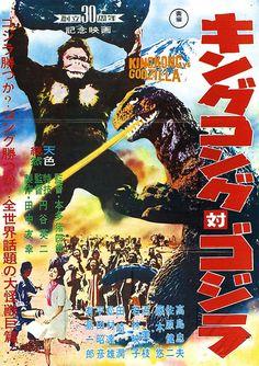 キングコング対ゴジラ / King Kong vs. Godzilla (1963)