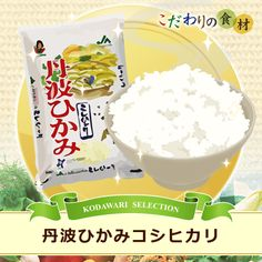 【オススメ商品 No.10】 多くの盆地があり、昼夜の温度差が大きな丹波氷上で育まれたこしひかり。兵庫県の中でもA地区と評価される丹波の自然が育てた味わい深いお米は、粘り・艶・甘みとも絶品です。