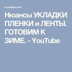 Нюансы УКЛАДКИ ПЛЕНКИ и ЛЕНТЫ. ГОТОВИМ К ЗИМЕ. - YouTube