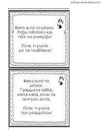 Πυθαγόρειο Νηπιαγωγείο: ΑΡΧΗ ΤΗΣ ΧΡΟΝΙΑΣ - ΔΡΑΣΤΗΡΙΟΤΗΤΕΣ Back 2 School, Beginning Of School, First Day Of School, The Kissing Hand, Tips & Tricks, Classroom Organization, In Kindergarten, Activities For Kids, Bullet Journal