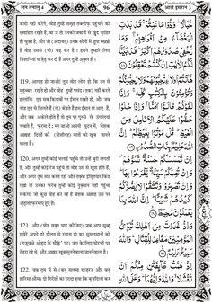 Quran In Hindi, Math Equations, Words, Horse