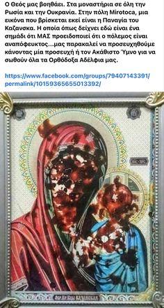 Holy Family, First Love, Icons, Baseball Cards, Sagrada Familia, First Crush, Symbols, Puppy Love, Ikon