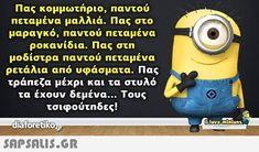 Lol, Minions, Funny Quotes, Greek, Jokes, Humor, Funny Phrases, The Minions, Husky Jokes