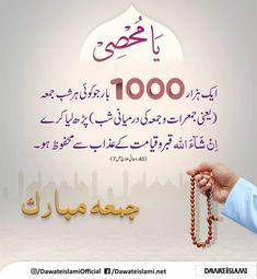 Beautiful Names Of Allah, Beautiful Islamic Quotes, Islamic Inspirational Quotes, Duaa Islam, Islam Hadith, Islam Quran, Islamic Girl, Islamic Dua, Islamic Phrases