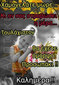 Good Morning, Comic Books, Humor, Greek Quotes, Mornings, Buen Dia, Bonjour, Humour, Acre