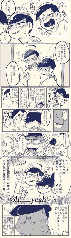 【一十四漫画】『鏡プレイ』(おそ松さん)
