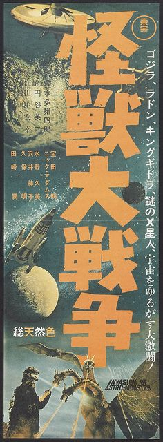 Invasion Of the Astro-Monster, a.k.a. Godzilla vs. Monster-Zero (1965)