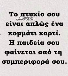 Greek Quotes, Thoughts And Feelings, Wise Words, Poems, Mindfulness, Mood, Teaching, Life, Poetry