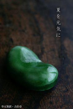 【楽天市場】空豆箸置・吉住章:和食器の愉しみ 工芸店ようび