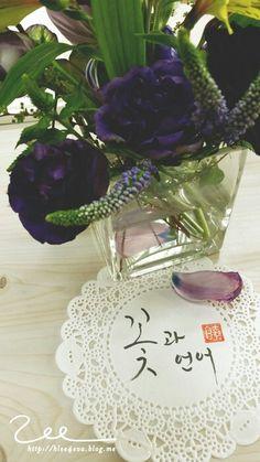 #Calligraphy #캘리그라피 #캘리 #손글씨 #펜글씨 #붓글씨 #꽃과언어 #flower #꽃캘리 #꽃 #도일리페이퍼