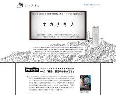 【バンタンゲームアカデミー】無料の映画&トークイベント「ナカメキノ」。Vol.2は『桐島、部活やめるってよ』を上映!