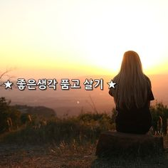 ★ 좋은생각 품고 살기 ★   사람은 누구나 자기 중심에 소중한 무엇인가를  품고 살아가는 것 같습니다.   어떤이는 슬픈 기억을 품고 살아갑니다.  어떤이는 서러운 기억을 품고 살아가고  어떤이는 아픈 상처를 안고 평생을 살아갑니다.   그러나 어떤이는  아름다운 기억을 품고 살아갑니다.   기쁜 일을 즐겨 떠올리며 반짝이는 좋은  일들을 되새기며 감사하면서 살아갑니다.  사람의 행복과 불행은 바로 여기에서  결정되는 것이 아닐까 생각합니다.   누구에게나 똑같이 주어지는 기쁨과 슬픔,만족과  불만 중 어느것을 마음에 품느냐에 따라  행복한 사람이 되기도 하고  불행한 사람이 되기도 한다는 생각입니다   맑고 푸른 하늘을  가슴에 품고 살면 됩니다.   아름다운 꽃 한송이를 품어도 되고  누군가의 맑은 눈동자 하나,  미소짓는 그리운 얼굴하나,  따뜻한 말 한마디 품고 살면 됩니다.   그러면 흔들리지 않는   ★ #좋은글 좋은글귀 어플  구글 플레이 스토어에서 다운로드…