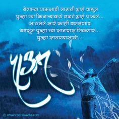 Rain Poems, Rain Quotes, Marathi Love Quotes, Marathi Poems, Heart Touching Shayari, Hard Truth, Love You Forever, Writing Skills, Intuition
