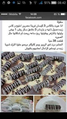 Bread Recipes, Real Food Recipes, Cake Recipes, Dessert Recipes, Cooking Recipes, Arabic Dessert, Arabic Sweets, Arabic Food, Low Carb Peanut Butter