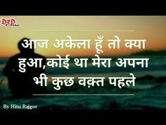 Life Changing Quotes, True Love Quotes, Download Video, Hindi Quotes, I Love You, My Life, Like4like, How To Remove, In This Moment