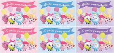 Плакаты «Добро пожаловать» и «С днем рождения» в стиле «Малышарики» в форматах А1, А2, А3, А4 - Стенгазеты, плакаты, коллажи - Распечатай к празднику (бесплатно) - Каталог статей - Устроим Праздник! Бесплатные шаблоны на день рождения