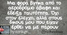 Funny Greek Quotes, Funny Quotes, Free Therapy, Cheer Up, Lol, Humor, Funny Phrases, Funny Qoutes, Humour