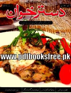 Pdf book of cooking recipes in urdu books pinterest pdf dastarkhwan magazine december 2013 forumfinder Choice Image