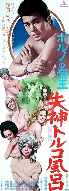 Pulp International - Japanese promo poster for Porno no teio aka Emperor of Porno 1971