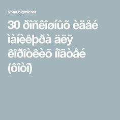 30 ðîñêîøíûõ èäåé ìàíèêþðà äëÿ êîðîòêèõ íîãòåé (ôîòî)