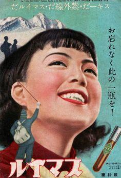 広告「スマイル」(1939)