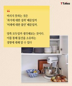 당신은 무엇에 둘러싸여 살고 싶은가? - T Times Bathroom Medicine Cabinet, Organization, Getting Organized, Organisation, Tejidos
