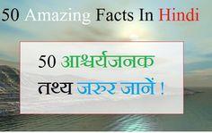 amazing-facts-in-hindi-wikihi