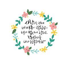 캘리 search results on Grafolio Korean Writing, Give Me Strength, Word Design, Great Words, Watercolor Cards, Bible Scriptures, Famous Quotes, Poems, Give It To Me