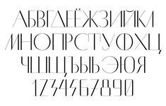 Журнал «Шрифт» • Самая маленькая из больших студий