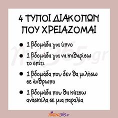 Greek Quotes, Cool Outfits, Lol, Facts, Humor, Feelings, Sayings, Amazing, Funny