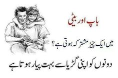 Baap (Father) aur Beti (Daughter) beautiful Relationship Quotes and Sayings in Urdu Inspirational Quotes In Urdu, Love Quotes In Urdu, Ali Quotes, Islamic Love Quotes, People Quotes, Funny Quotes, Urdu Quotes, Qoutes, Poetry Quotes