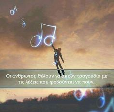 Music Therapy, Once In A Lifetime, Greek Quotes, True Love, No Response, Poetry, Sayings, Words, Truths