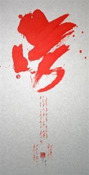 Fire. Calligraphy by Mongolian calligrapher, Ganzorig Alyeksandr