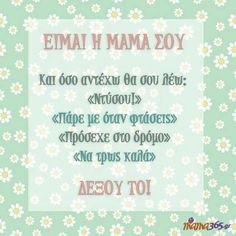 Family Mommy Quotes, Greek Culture, Sweet Soul, Kids Behavior, Family Matters, Greek Quotes, True Words, Mommy And Me, Deep Thoughts