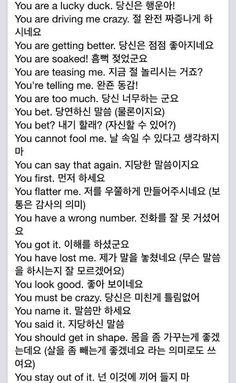 외국인들이 자주 쓰는 600개 문장! - [메니아게시판/Q&A] - 바이크메니아 English Reading, English Study, English Words, English Lessons, Learn English, Learn To Speak Korean, Learn Basic Korean, Korean Words Learning, Korean Language Learning