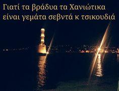 Χανια Greek Quotes, Words, Movie Posters, Crete, Film Poster, Popcorn Posters, Film Posters, Horse
